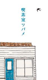 tsubamecard170.jpg